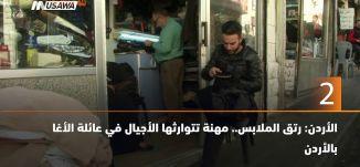 ب 60 ثانية،الأردن: رتق الملابس.. مهنة تتوارثها الأجيال في عائلة الأغا بالأردن،18-2-2019