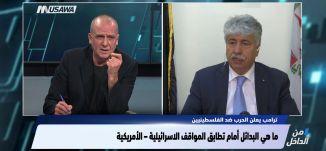 ترامب يعلن الحرب ضد الفلسطينيين ، د. أحمد مجدلاني ،من الداخل،15-9-2018-مساواة