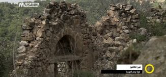 عين كاميرا -  قرية برعم المهجرة  ،صباحنا غير،11-12-2018،قناة مساواة الفضائية