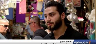 أجواء العيد تعم الأراضي الفلسطينية ،الكاملة،اخبار مساواة،21-8-2018- قناة مساواة الفضائية