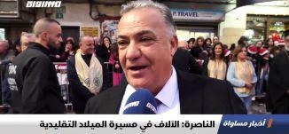 الناصرة: الآلاف في مسيرة الميلاد التقليدية، تقرير،اخبار مساواة،24.12.2019،قناة مساواة