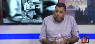 جوجل يحتفي بذكرى ميلاد المصورة الفلسطينية كريمة عبود - أحمد مروات - 18-11-2016- #التاسعة