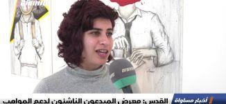 القدس: معرض المبدعون الناشئون لدعم المواهب  ،تقرير،اخبار مساواة،12.4.2019،قناة مساواة