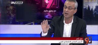تأسيس المنتدى الإقتصادي العربي - د. سامي ميعاري - التاسعة مع رمزي حكيم - 31-3-2017 - مساواة