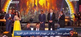 """برنامج """"التاسعة""""؛ لحظة اعلان جائزة المهرجان العربي - التاسعة مع رمزي حكيم - 2-5-2017"""