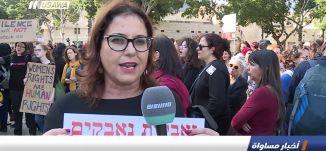 تقرير : إضراب عام واحتجاجات على قتل النساء ، اخبار مساواة، 4-12-2018-مساواة