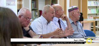 تقرير : المؤتمر الصحفي للإعلان عن حركة سياسية يهودية عربية جديدة،صباحنا غير،12-6-2018