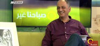 فعاليات الزجل والتراث في المدارس - الشاعر تميم اسدي ، ندوى كبها - صباحنا غير- 14.11.2017- مساوة