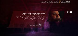 أمسية موسيقية مع علاء عزام  - فعاليات ثقافية هذا المساء - 21-9-2017 - قناة مساواة الفضائية