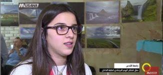 تقرير - جامعة القدس حفل افتتاح اليوم الارشادي لطلبة الداخل - بليغ صلادين - صباحنا غير- 11.8.2017