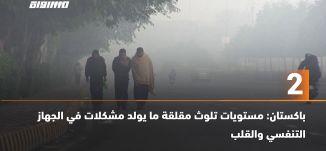 60 ثانية -باكستان: مستويات تلوث مقلقة ما يولد مشكلات في الجهاز التنفسي والقلب،30.12.19