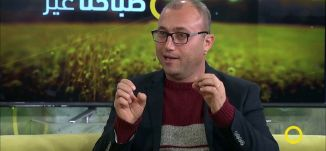 حقوق الصحفيين إلى أين بعد الأحداث الهدم والتظاهرات - نضال عثمان و د. منصور عباس - #صباحنا_غير- 23-1