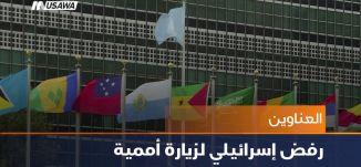 رفض إسرائيلي لزيارة أممية،اخبار مساواة،14.2.2019- مساواة