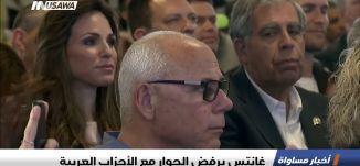 غانتس يرفض الحوار مع الأحزاب العربية ،اخبار مساواة 20.3.2019، مساواة