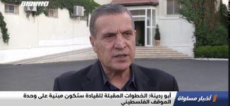 أبو ردينة: الخطوات المقبلة للقيادة ستكون مبنية على وحدة الموقف الفلسطيني،اخبار مساواة،15.9.20،مساواة