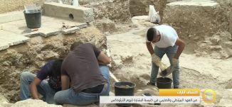تقرير - اكتشاف آثار من العهد البيزنطي والصليبي - #صباحنا_غير- 18-8-2016- قناة مساواة الفضائية
