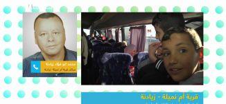 انهاء اضراب المدارس في قرية ام نميلة،صباحنا غير، 13-2-2019،قناة مساواة الفضائية