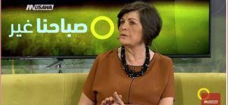 جمعية البسمة من اجل تحسين الرفاه الاجتماعي - عايدة نخلة -  صباحنا غير-11-5-2017 - مساواة