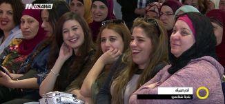 تقرير - آذار المرأة بلدية شفاعمرو - نورهان أبو بيع - صباحنا غير - 21.3.2018 - قناة مساواة الفضائية