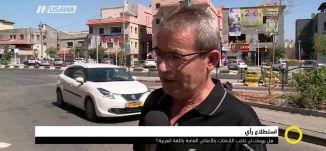 استطلاع رأي - هل يهمك ان تكتب اللافتات بالأماكن العامة باللغة العربية؟،صباحنا غير،6-9-2018، مساواة