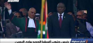 رئيس جنوب أفريقيا الجديد يؤدي اليمين ،الكاملة،اخبار مساواة ،26-5-2019،مساواة