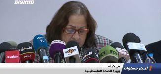 الصحة الفلسطينية: لا إصابات بفيروس كورونا،اخبار مساواة ،23.02.2020،قناة مساواة الفضائية