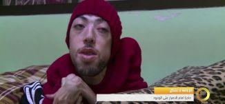 تقرير - فادي ابو شقارة الإعاقة لا تشكل حاجزا امام الاصرار على الوجود- 4-12-2016- #صباحنا_غير