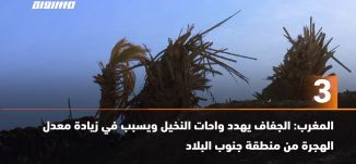 60 ثانية -المغرب: الجفاف يهدد واحات النخيل ويسبب في زيادة معدل الهجرة من منطقة جنوب البلاد،17.02