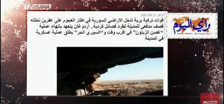 رويتيرز : القوات التركية تتوغل في سوريا وتشتبك مع مسلحين أكراد!،مترو الصحافة، 22.1.2018