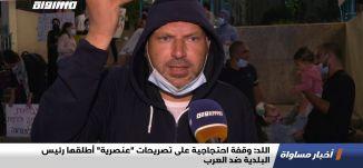 """اللد: وقفة احتجاجية على تصريحات """"عنصرية"""" أطلقها رئيس البلدية ضد العرب،تقرير،اخبار،09.11"""