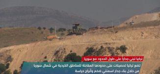 تركيا تبني جدارآ على طول الحدود مع سوريا !  -view finder - 16-6-2017 - قناة مساواة الفضائية