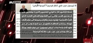 لا تريدون عرب في كفار فرديم؟ أعيدوا الأرض! ،عودة بشارات، مترو الصحافة، 25.3.2018،مساواة