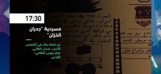 """17:30 : مسرحية """" جدران الخزان """" - فعاليات ثقافية هذا المساء - 29.09.2019-قناة مساواة"""