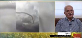 الأعاصير و المخاطر الجيولوجية لها - بروفيسور علي صغير - صباحنا غير -12.9.2017 - مساواة