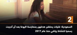 ب 60 ثانية - السعودية: فتيات يحققن هدفهن بممارسة اليوغا-،1-10-2018- مساواة