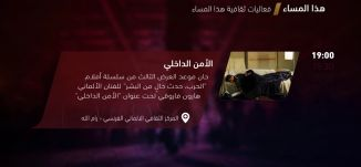 الأمن الداخلي! -  فعاليات ثقافية هذا المساء - 23.4.2018- قناة مساواة الفضائية