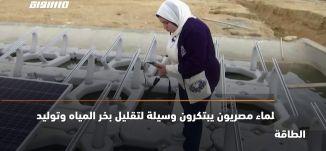 60 ثانية  -مصر: علماء مصريون يبتكرون وسيلة لتقليل بخر المياه وتوليد الطاقة،03.03.2020