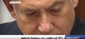 64% غير راضين عن سياسة نتنياهو، اخبار مساواة، 10-8-2018-قناة مساواة الفضائيه