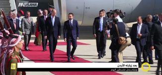 بعد زيارته الأردن: الأمير ويليام يصل فلسطين اليوم،صباحنا غير، 25-6-2018-قناة مساواة الفضائية