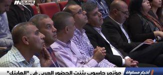 """تقرير : مؤتمر حاسوب يثبّت الحضور العربي في """"الهايتك""""، اخبار مساواة، 16-11-2018-مساواة"""