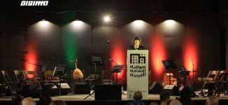 مهرجان المدينة للثقافة والفنون يروي حكاية حيفا بابداع فلسطيني مستقل ،الكاملة،مراسلون،10.11.2019