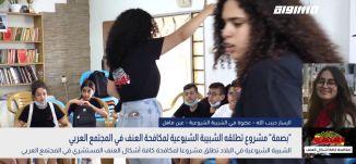 بصمة مشروع تطلقه الشبيبة الشيوعية لمكافحة العنف في المجتمع العربي،اليسارحبيب الله،بانوراما مساواة5.7