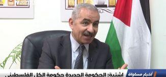 اشتية: الحكومة الجديدة حكومة الكل الفلسطيني ،اخبار مساواة 14.3.2019، مساواة
