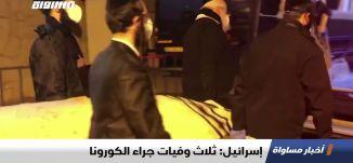 إسرائيل: ثلاث وفيات جراء الكورونا،اخبار مساواة ،24.03.2020،قناة مساواة الفضائية