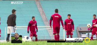 المنتخب التونسي .. هل سيحدث المفاجئة ؟! !،فادي عجاوي،مرشد بيبار، 25.4.2018،قناة مساواة
