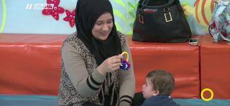 تقرير - مركز أطافيل ، ورشات لنمو الطفل - نورهان ابو ربيع - صباحنا غير- 5-4-2017 - مساواة