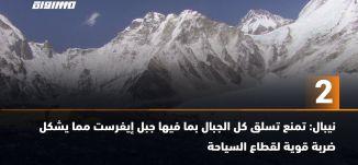 60 ثانية  -نيبال: تمنع تسلق كل الجبال بما فيها جبل إيفرست مما يشكل ضربة قوية لقطاع السياحة،13.03.20