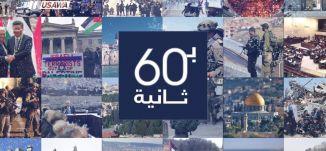 ب 60 ثانية -  لبنان: مواطنون يسعون إلى إنقاذ حديقة إسمنتية معرضة للإنهيار-،22-10-2018