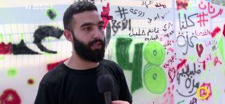 تقرير : المخيمات الحزبية بين الهوية والمواطنة، صباحنا غير10-8-2018-قناة مساواة