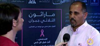 أطول مارثون فني بالعالم لدعم الكشف المبكر عن سرطان الثدي - وليد ابو راس - #صباحنا_غير- 26-10